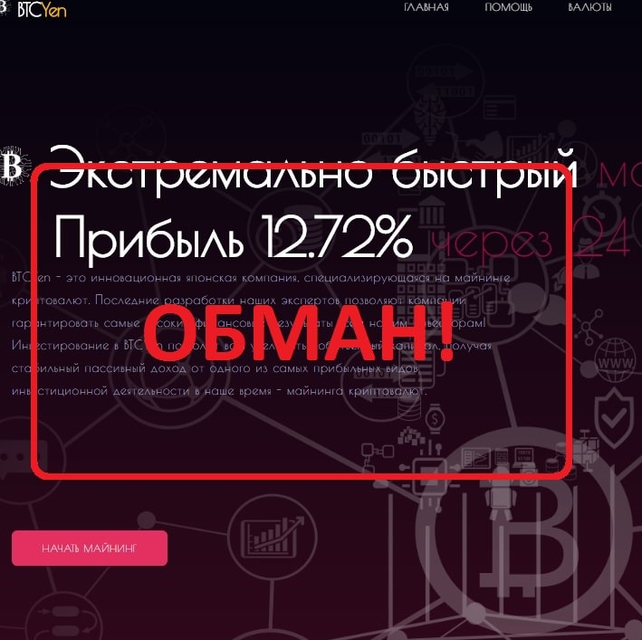 BTСYen — отзывы о проекте