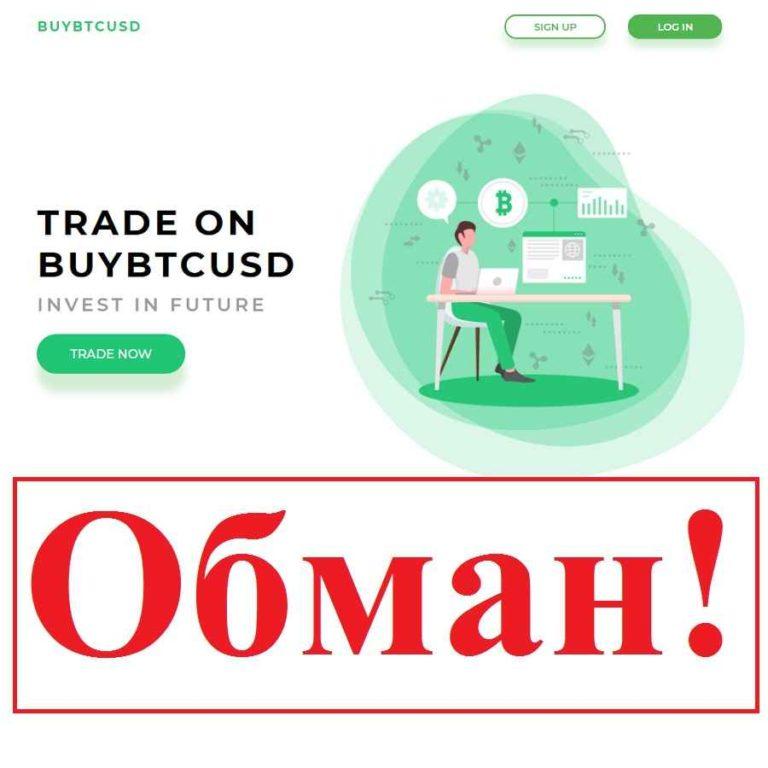 Биржа BUYBTCUSD – отзывы и обзор buybtcusd.org
