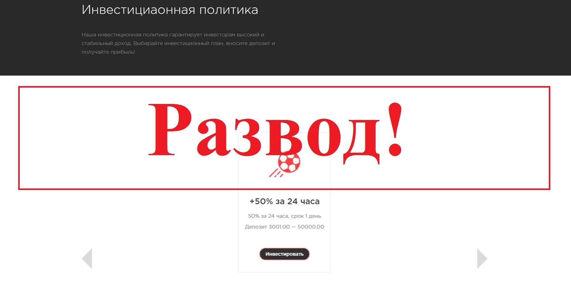 Baltber – инвестиции в спорт. Отзывы о baltber.info