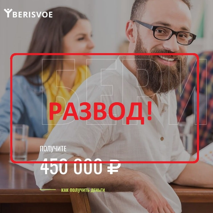 Beri Svoe — отзывы и обзор berisvoe.su