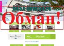 Best Invest24 – дешевая пирамида best-invest24.ru отзывы