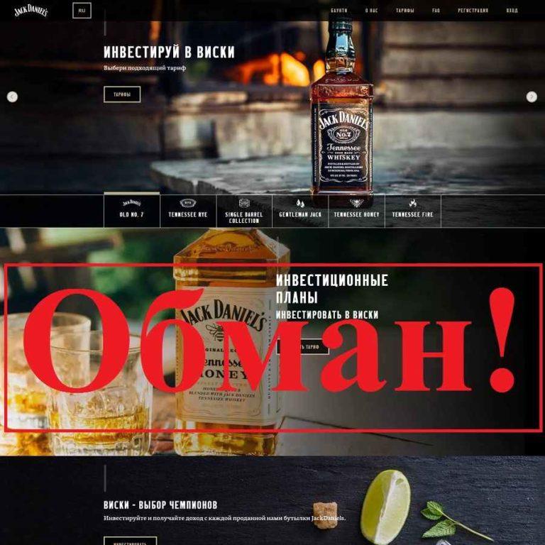 Bestdrink7.net – инвестиции в виски JackDaniels