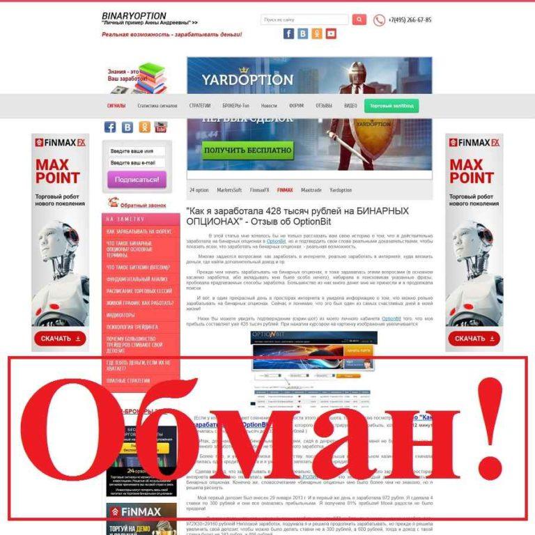 Binary-option.ru – реальные отзывы о разводе Анны Андреевой