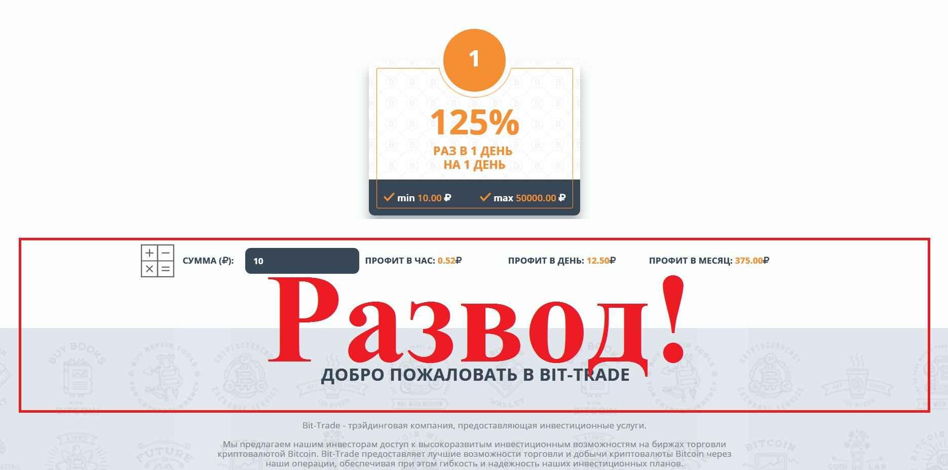 Bit-Trade – биржа цифровых активов. Отзывы и обзор bit-trade.world