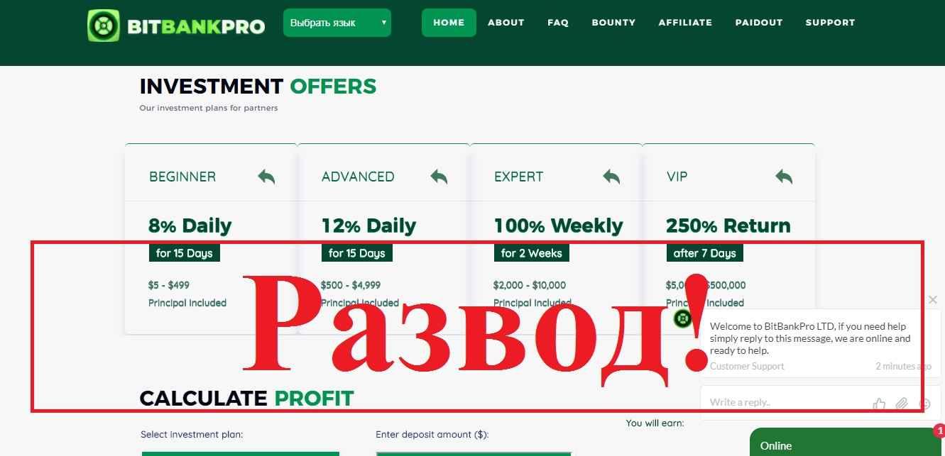 Bit Bank Pro – отзывы о bitbankpro.com