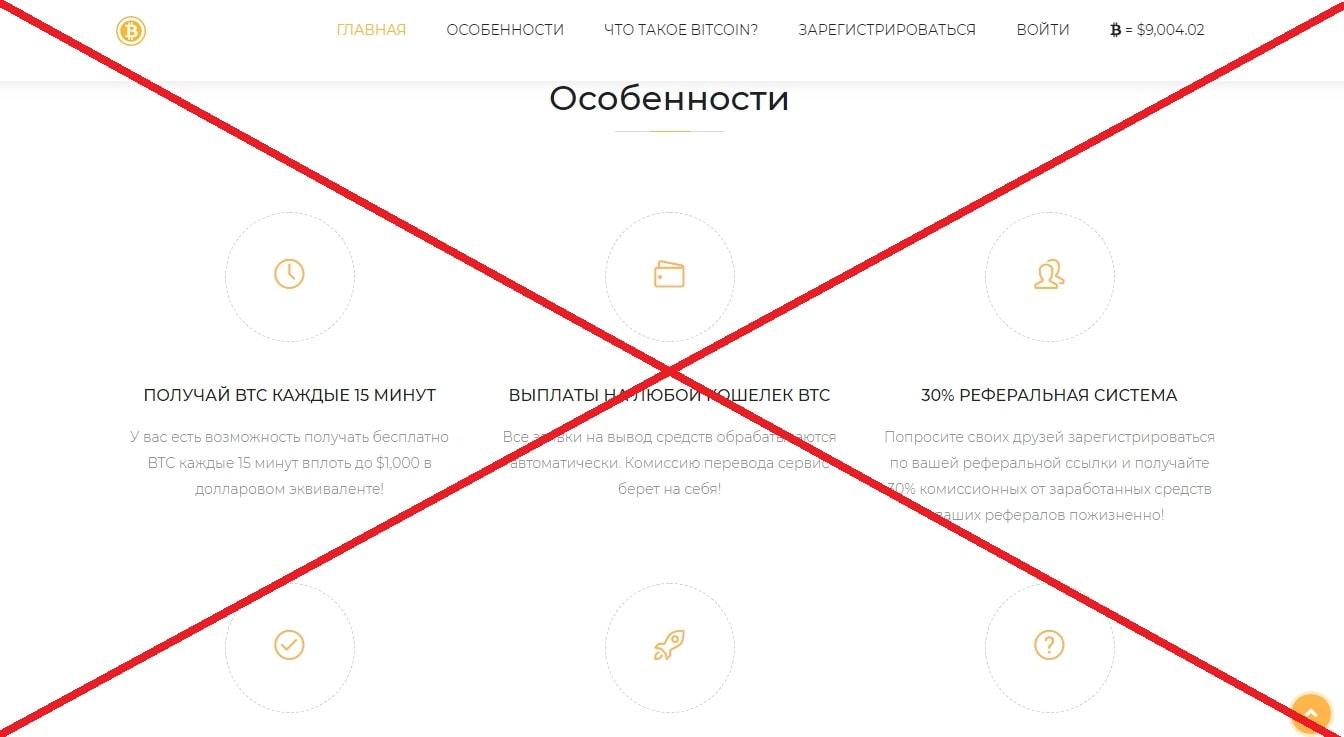 BitcoinHunt.net - реальные отзывы и обзор