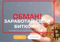 BitcoinHunt.net — реальные отзывы и обзор