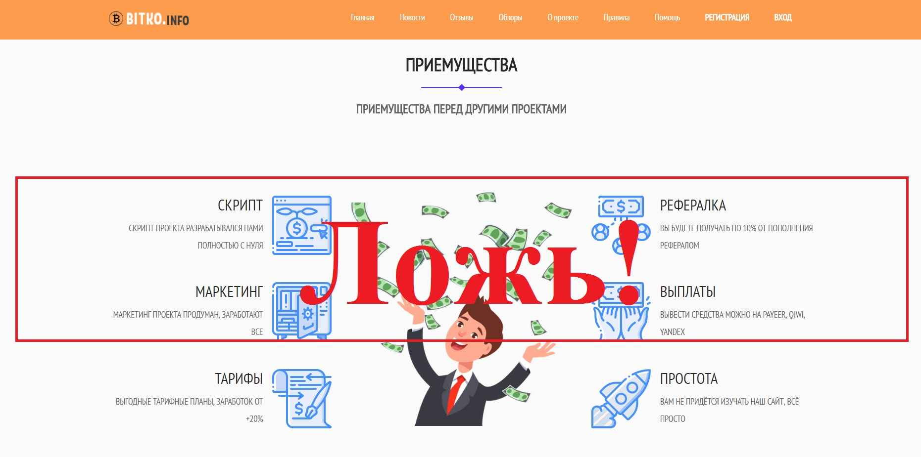 Bitko – отзывы и обзор bitko.info