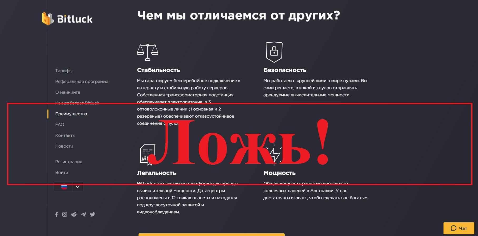 Bitluck – платформа майнинга bitluck.com отзывы