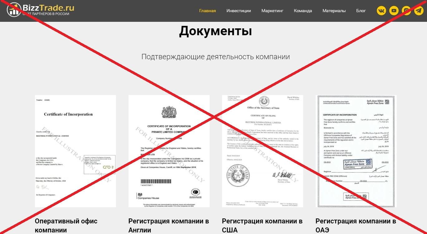 Bizz Trade - реальные отзывы о bizztrade.ru
