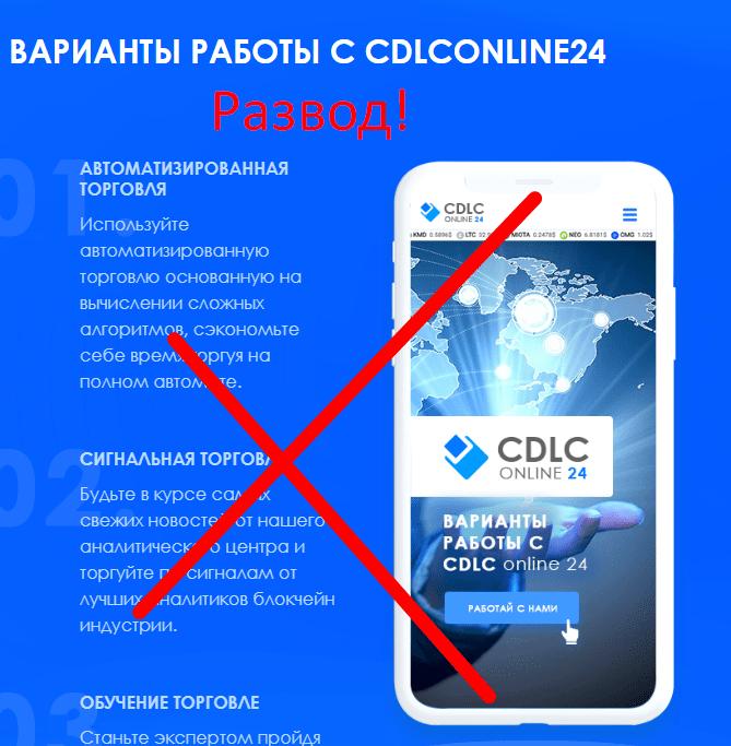 CDLCONLINE24 - отзывы о платформе cdlconline24.com