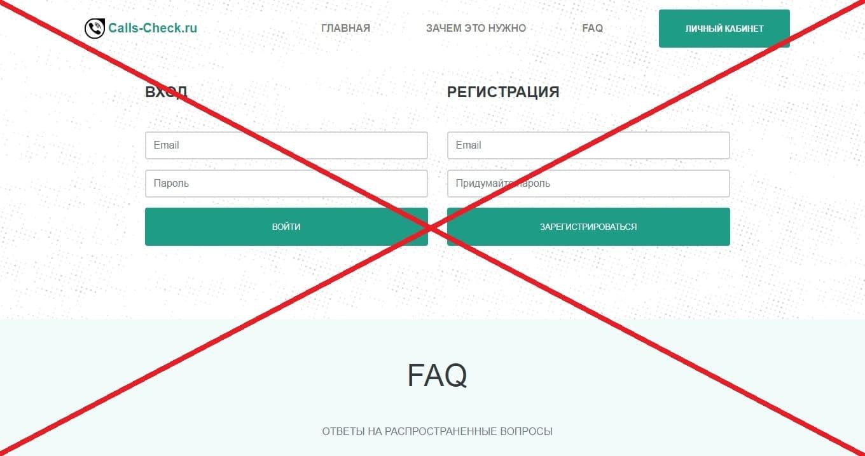 Прослушка Calls Check - реальные отзывы о calls-check.ru