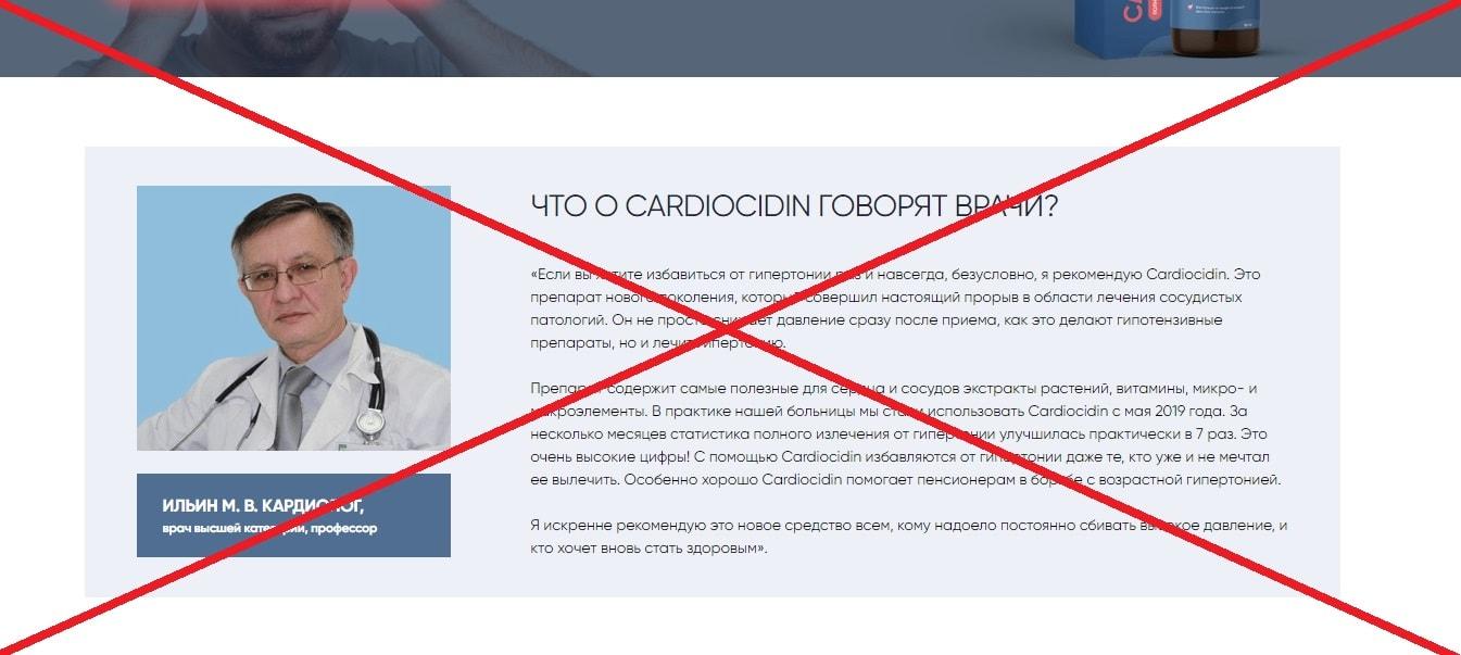 Cardiocidin (Кардиоцидин) от давления - реальные отзывы