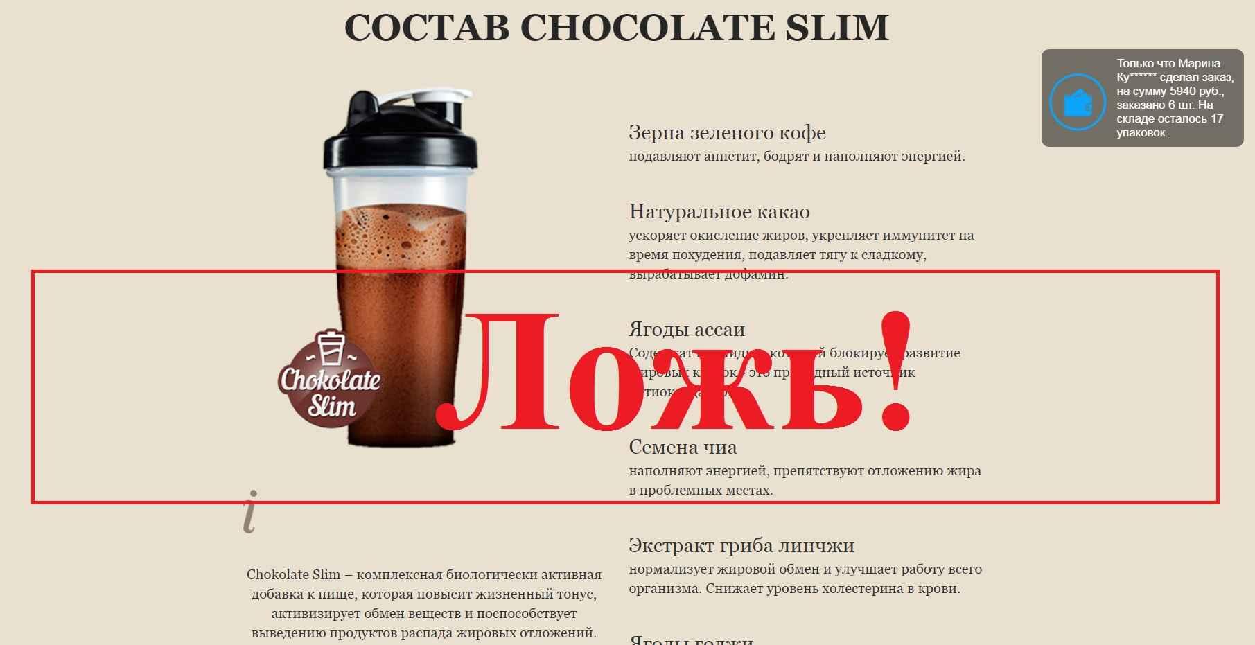 Chocolate Slim для похудения - реальные отзывы