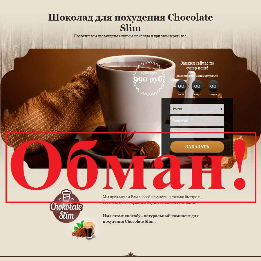 шоколада chocolate slim отзывы вся правда