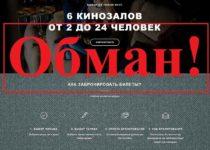 CinemaIV (cinemaivi.ru) – отзывы. Развод на кинотеатре