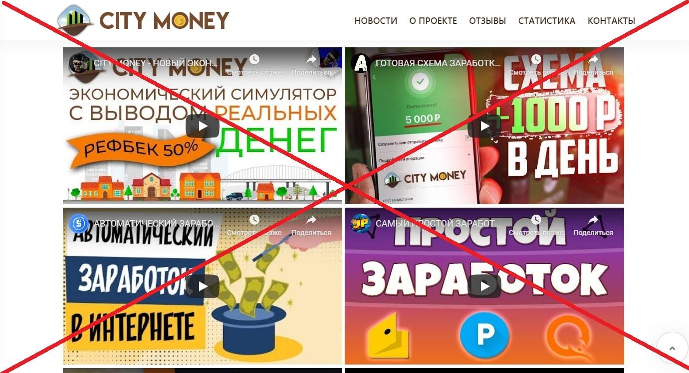 City Money - игра с выводом city-money.info отзывы