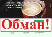 Coffee Invest – инвестиции. Отзывы и обзор coffee-invest.space