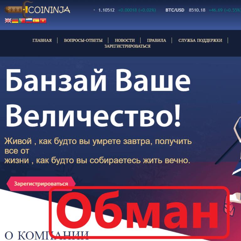 Coininja — инвестиции. Отзывы о coininja.net