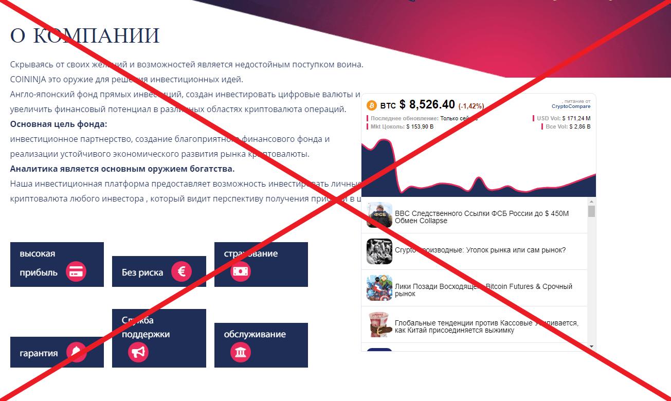 Coininja - инвестиции. Отзывы о coininja.net
