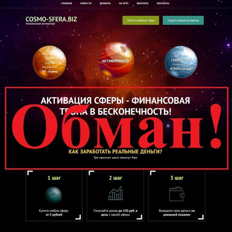 Cosmo Sfera – обзор и отзывы об игровом симуляторе