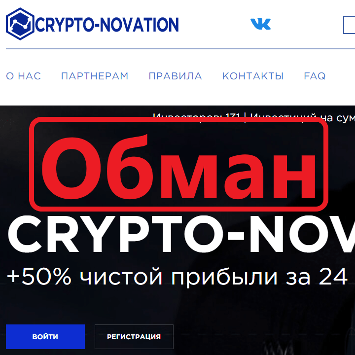 Crypto-Novation – реальные отзывы о crypto-novation.pro