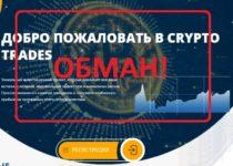 Crypto Trades — отзывы об инвестиционном проекте crypto-trades.online