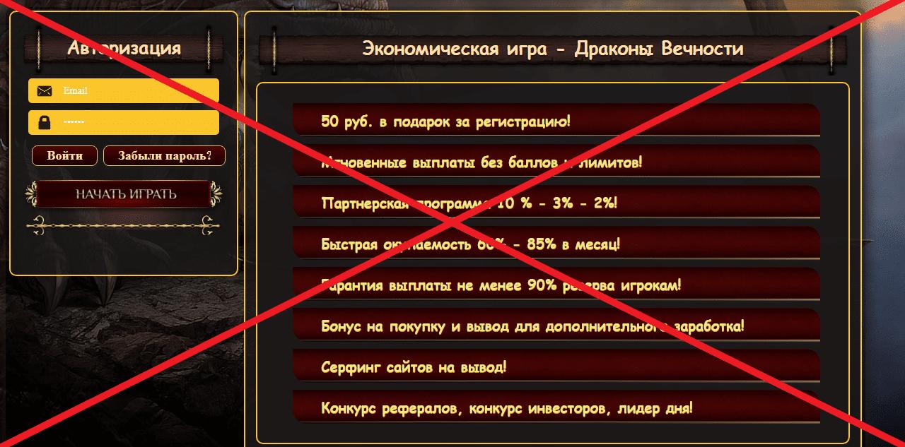 Драконы Вечности - игра с выводом. Отзывы