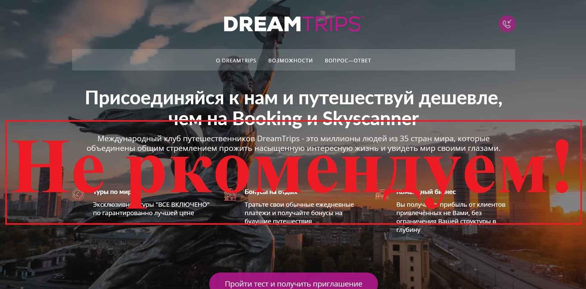 DreamTrips (Дрим Трипс) – реальные отзывы. Развод?