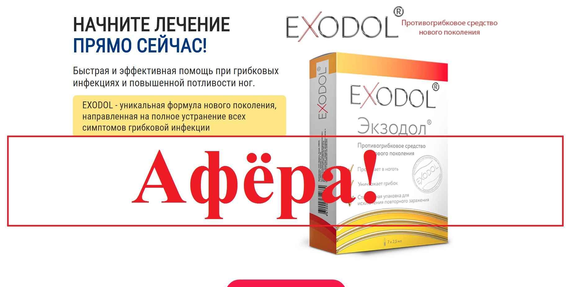 Exodol (Экзодол) от грибка – реальные отзывы. Развод?
