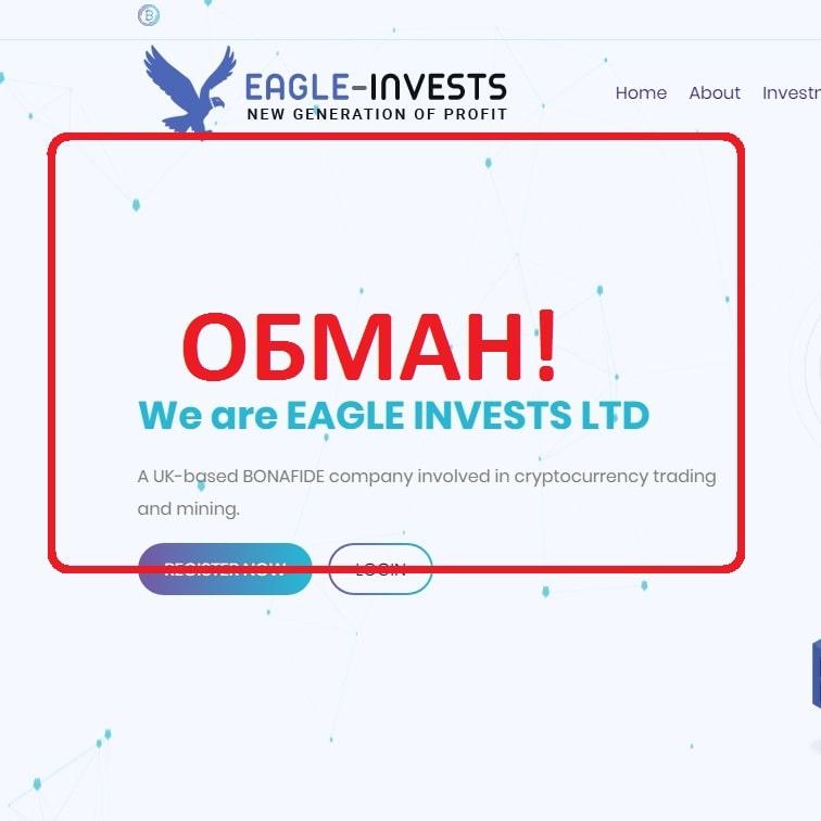 Eagle Invests — реальные отзывы о eagle-invests.com