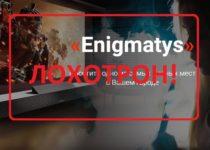 Enigmatys — честный обзор и отзывы