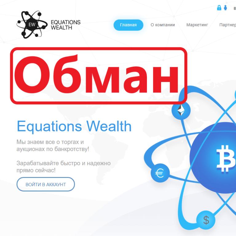 Equations Wealth — реальные отзывы