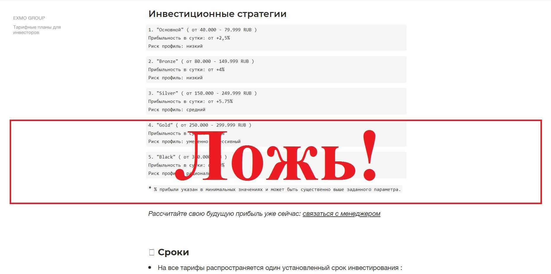 Exmo Group – отзывы о телеграм канале