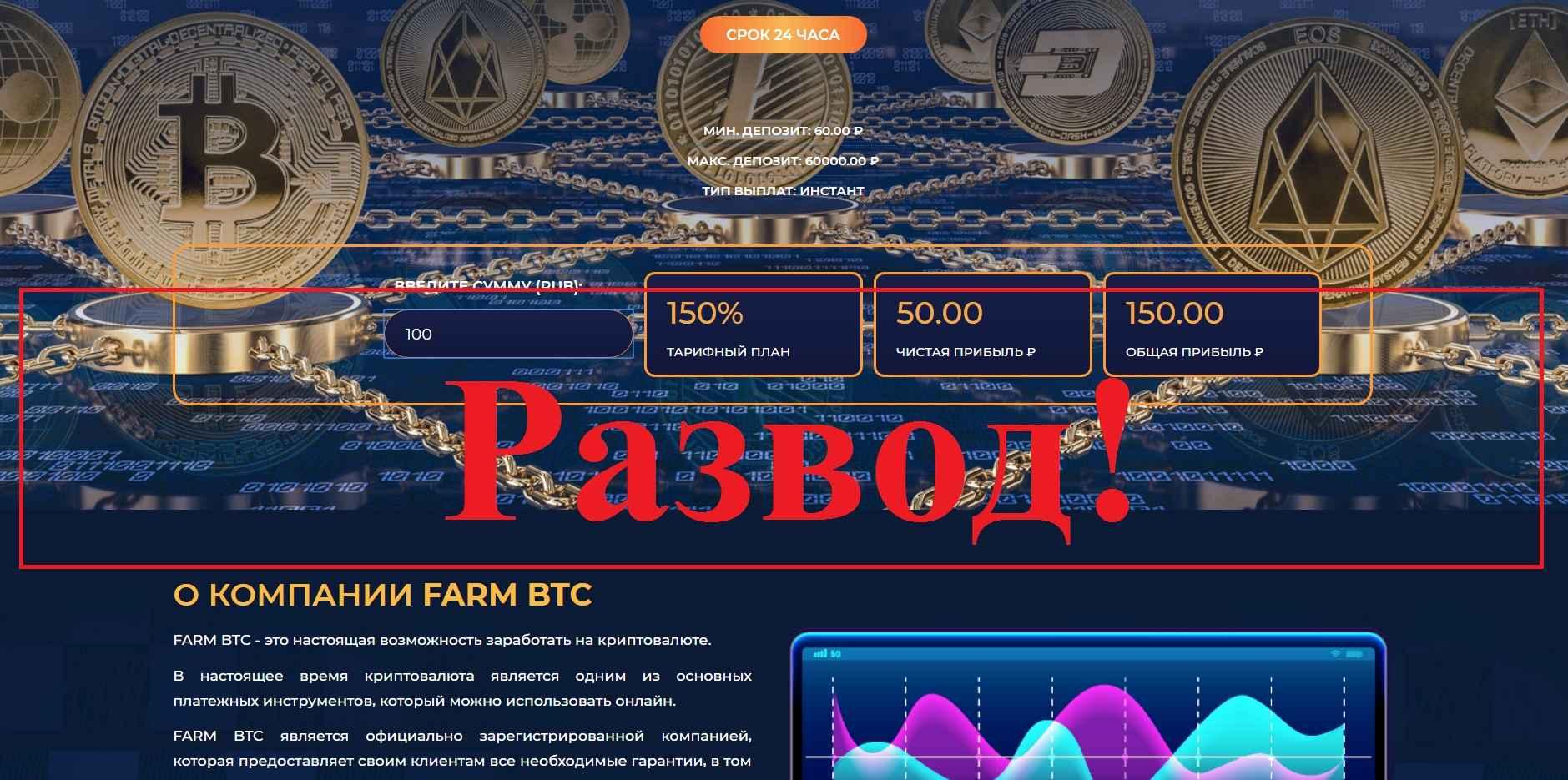 Farm BTC (farmbtc.online) – отзывы и обзор пирамиды