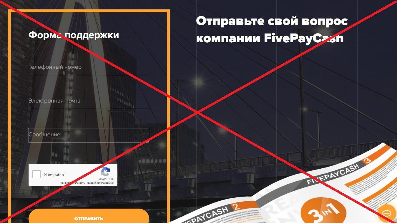 FivePayCash - реальные отзывы о fivepaycash.com