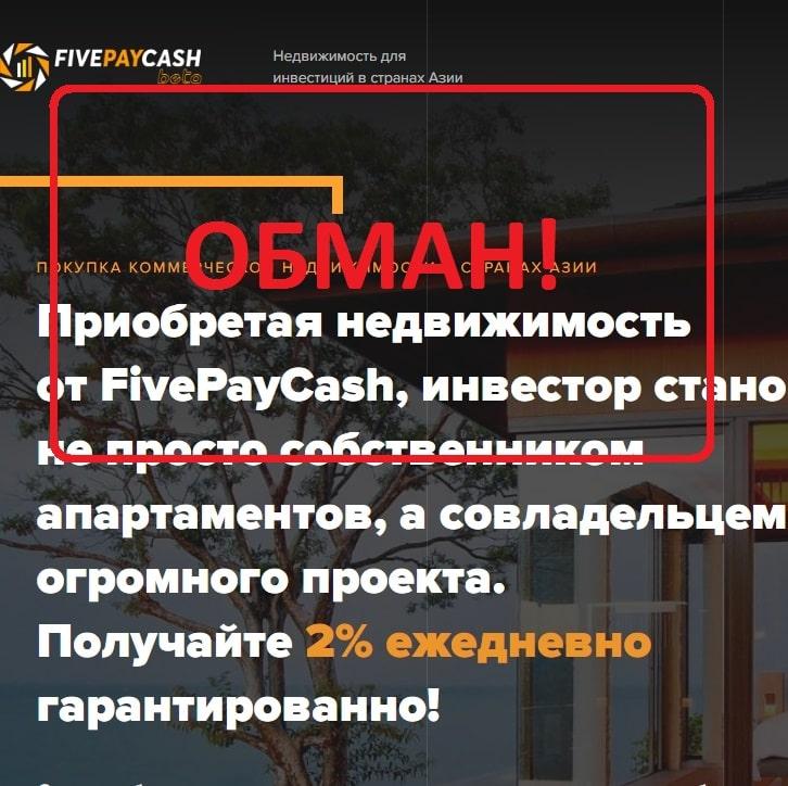 FivePayCash — реальные отзывы о fivepaycash.com