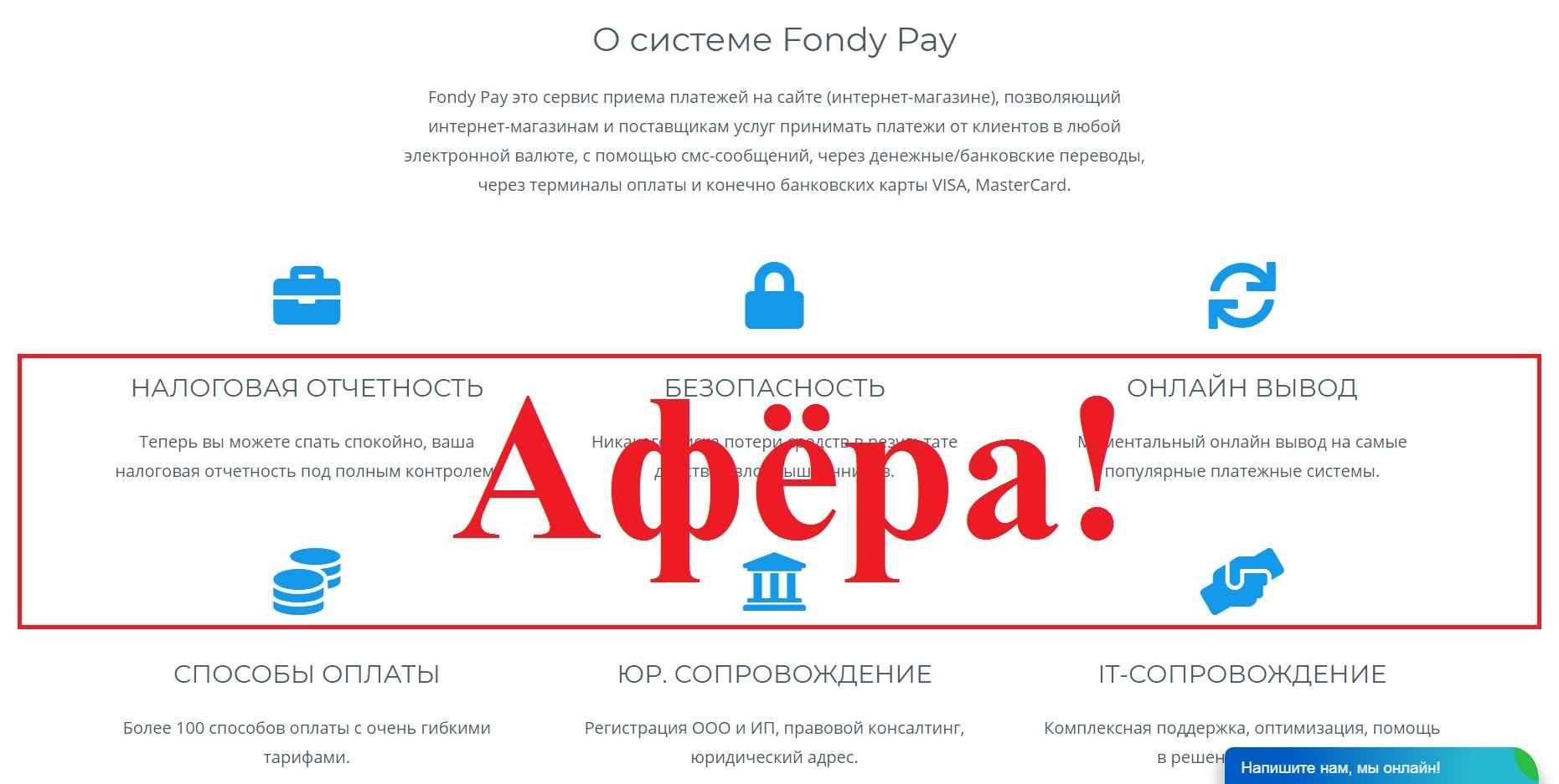 Fondy Pay – сомнительный сервис платежей