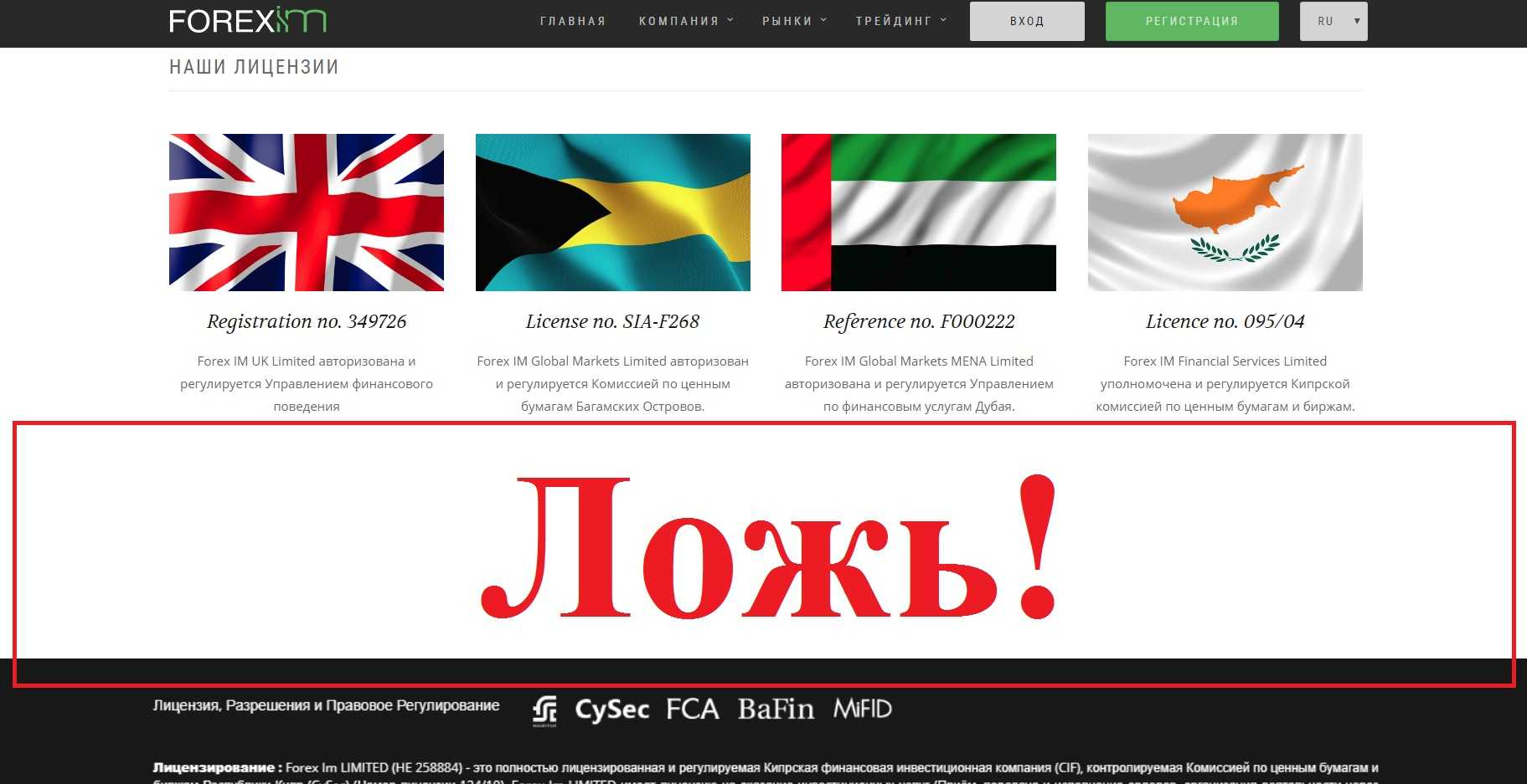 Forex Im – отзывы о брокере forex-im.com