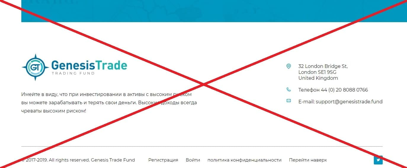 Genesis Trade Fund - отзывы и обзор genesistrade.fund
