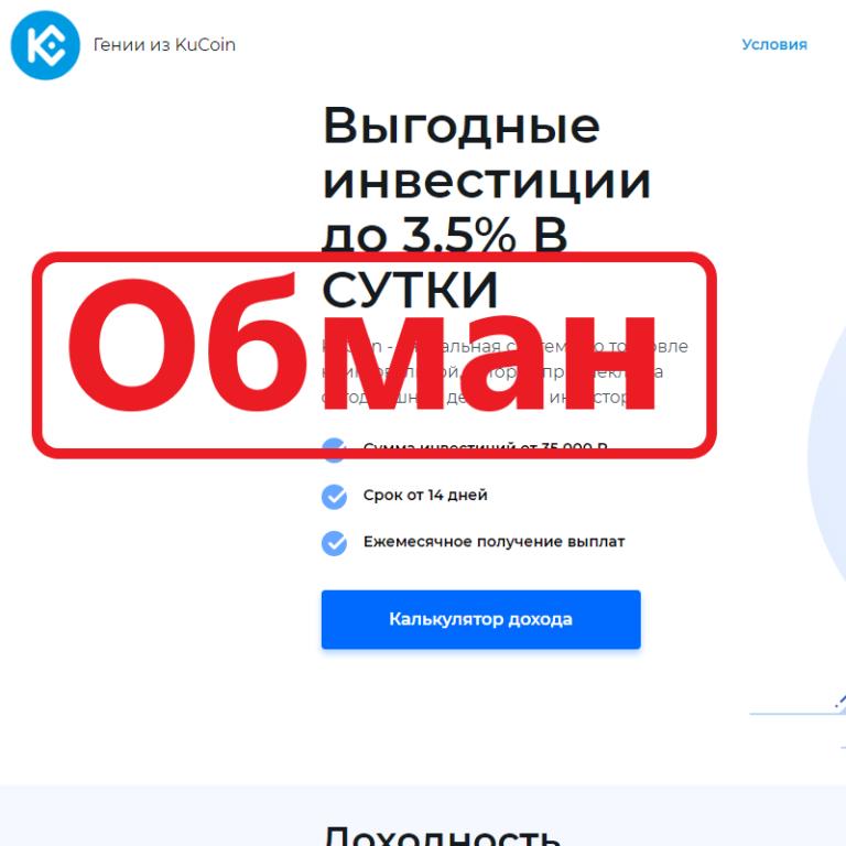 Гении KuCoin — отзывы и обзор proinvest.su
