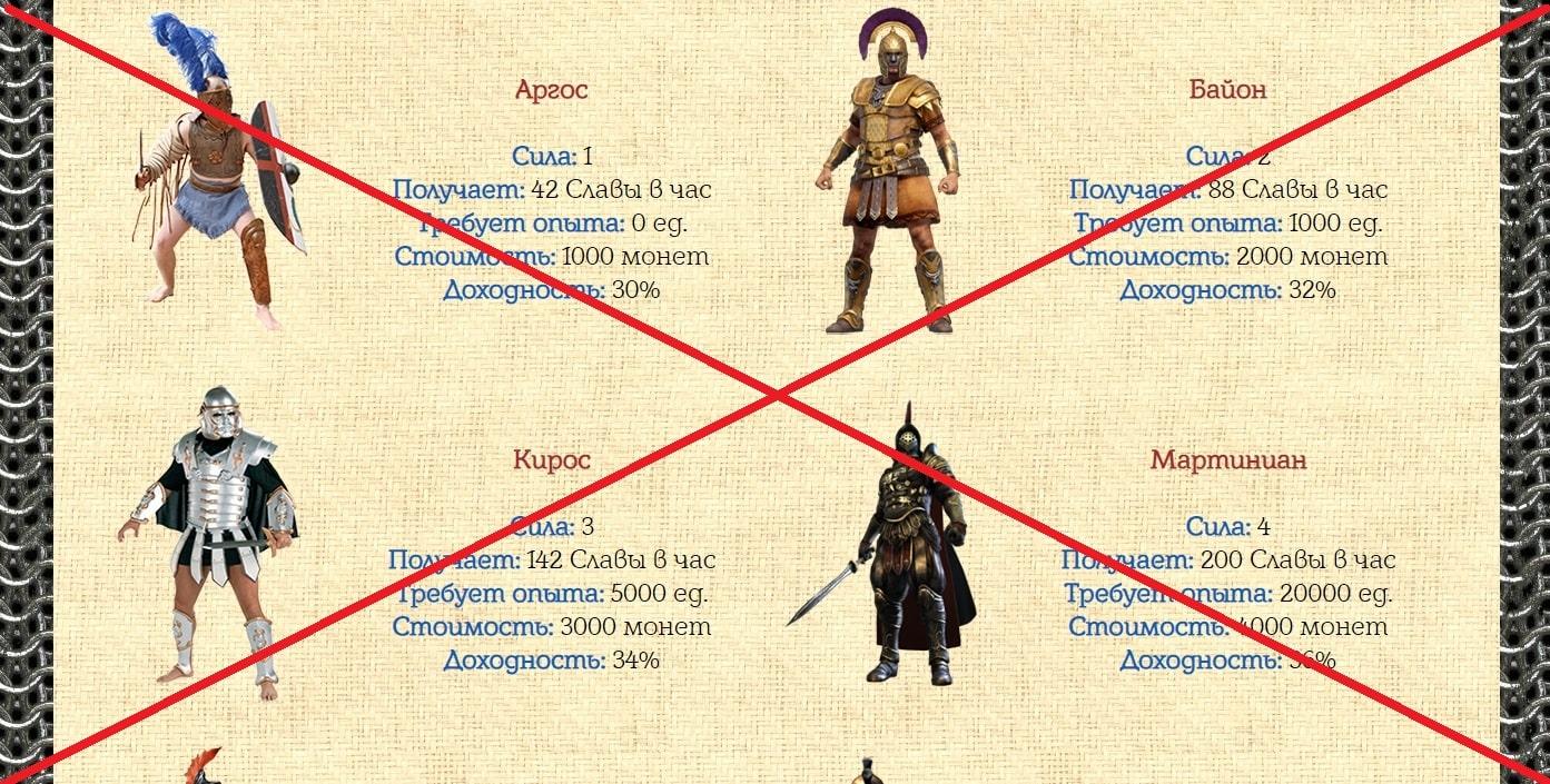 Гладиаторы - онлайн игра. Отзывы и анализ