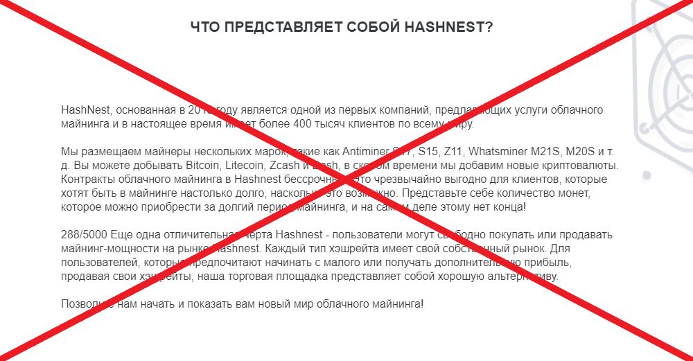 HashNest - отзывы о платформе