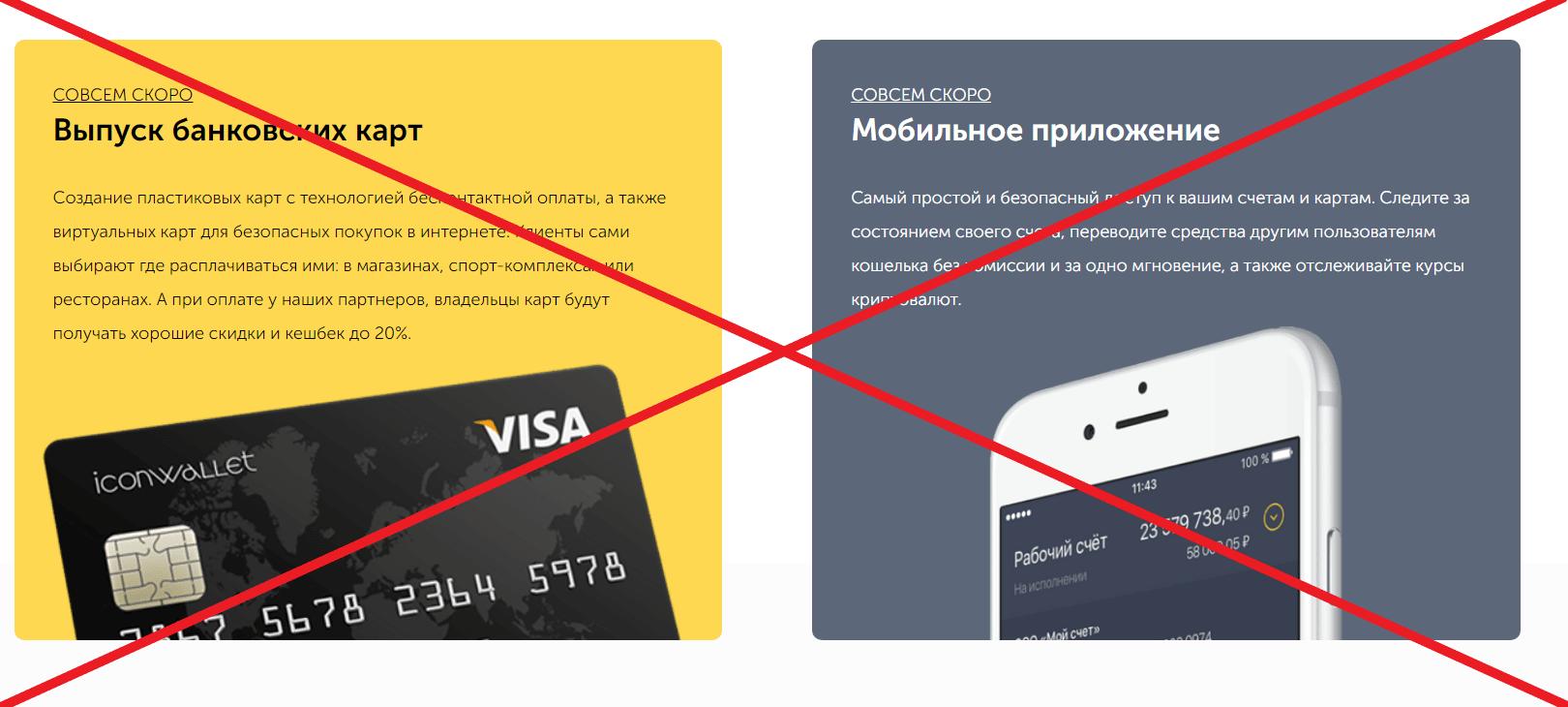 Icon Wallet - реальные отзывы о iwallet.global