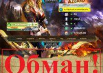 Игра AZGARD – реальные отзывы о игре с выводом денег