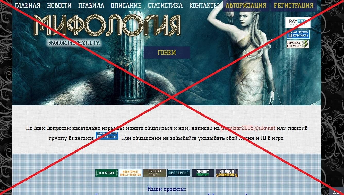 Игра Мифология (Mythology)- реальные отзывы и обзор