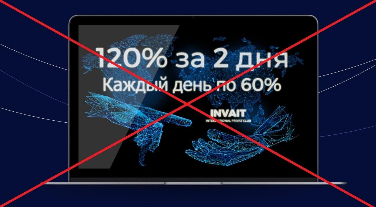 Invait - реальные отзывы о invait.biz