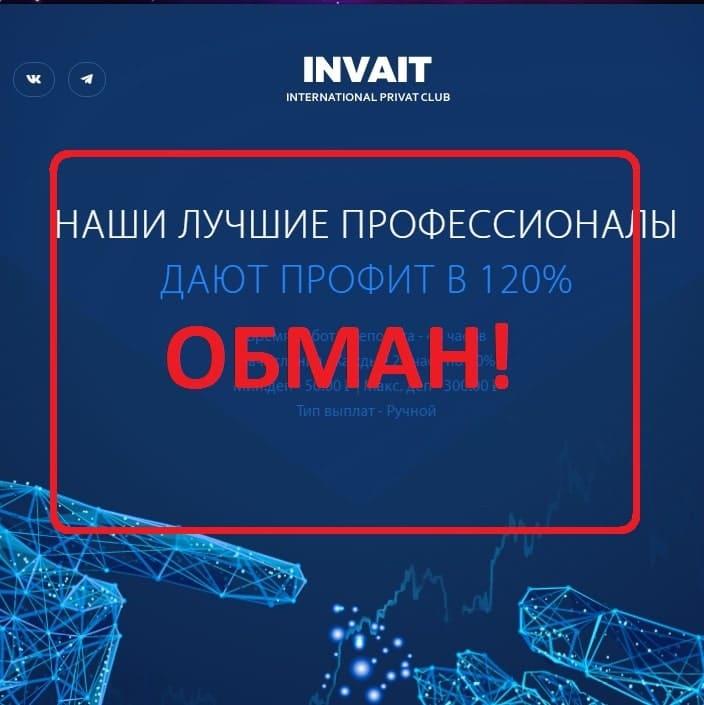 Invait — реальные отзывы о invait.biz