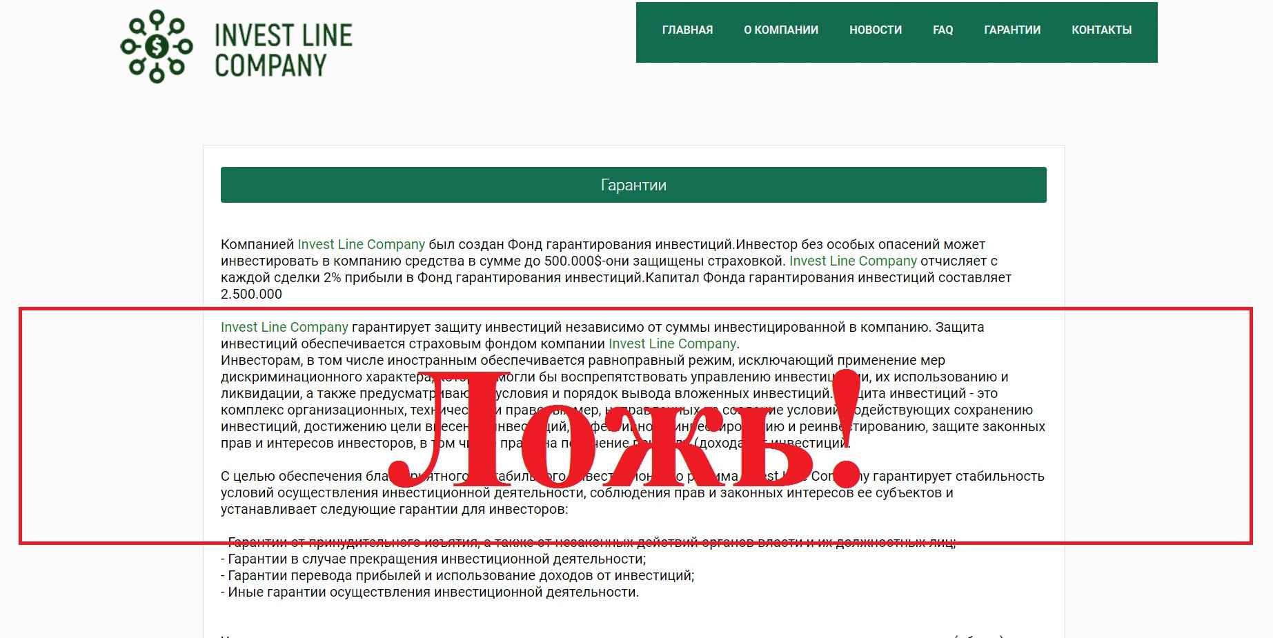 Invest Line Company – реальные отзывы о investlinecompany.ru