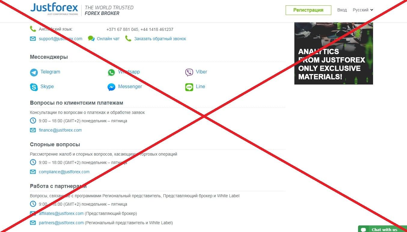 JustForex - отзывы о брокере justforex.com